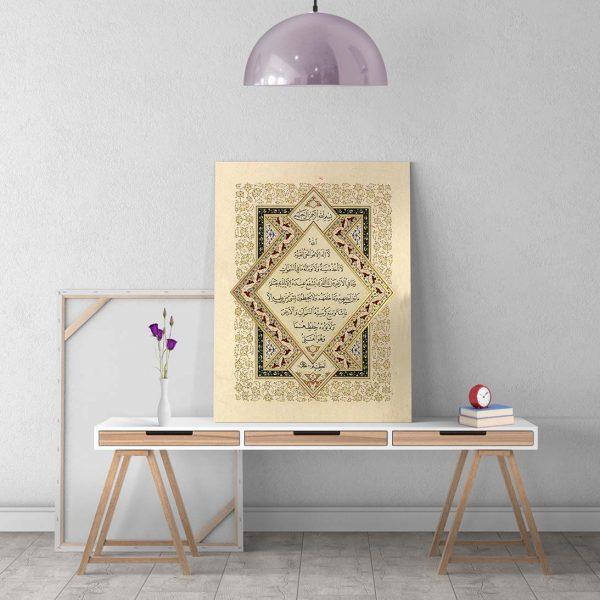 ayetel-kursi-tablo