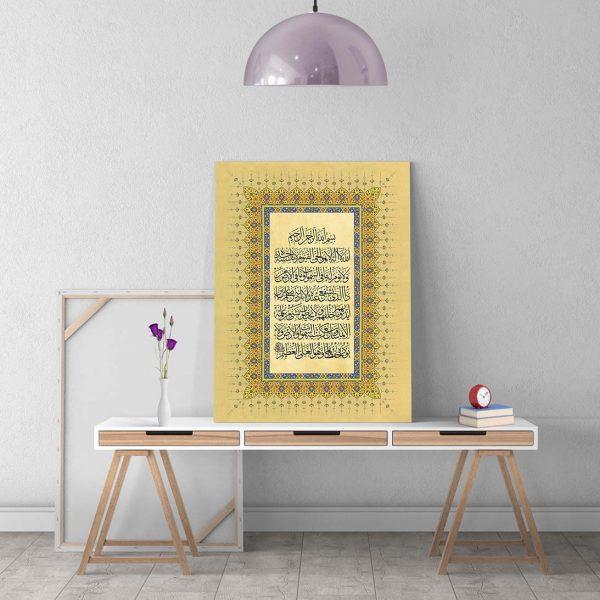 ayetel kürsi tablo