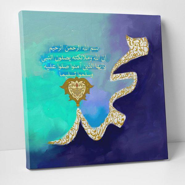 Muhammed (sav) Salavat Tablo