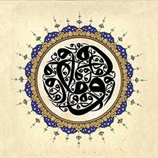 Arapça Harf Tablolar