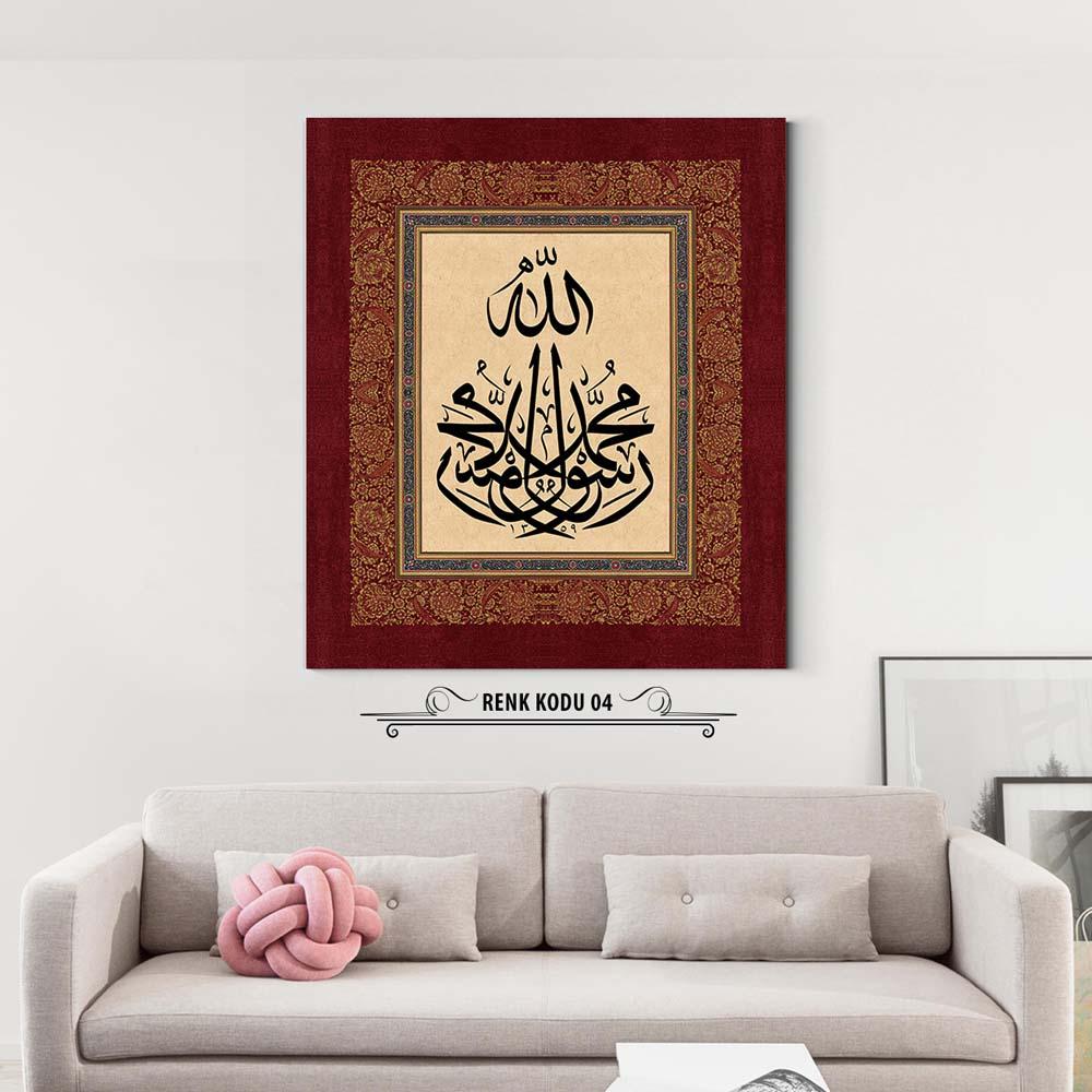 muhammedun rasulullah tablo 05 <strong>Türkçesi : </strong>Muhammed (S.A.V.) Allah'ın Resulüdür. <strong>Okunuşu: </strong>Muhammedun Rasulullah <strong>Hat Yazı : </strong>مُحَمَّدُ الرَّسُولُ اللهْ